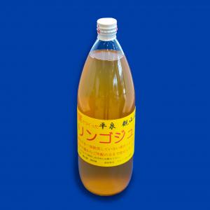 平泉観山園 リンゴジュース